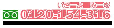 フラワーギフト通販ミームのフリーダイヤル 0120154316
