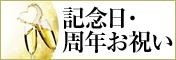 設立記念祝い、周年祝いにおすすめの贈り物 胡蝶蘭、フラワー、観葉植物