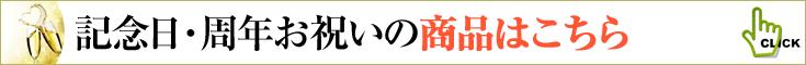 記念日のお祝い、周年祝いの商品一覧へ 胡蝶蘭、ミディ胡蝶蘭、観葉植物などのフラワーギフト