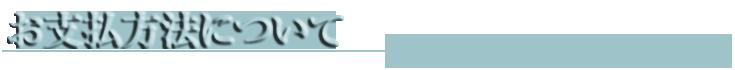胡蝶蘭とお祝いの花専門店 [フラワーギフト通販ミーム]のお支払い方法について