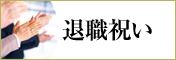 退職祝いにおすすめの贈り物 胡蝶蘭、フラワー、観葉植物